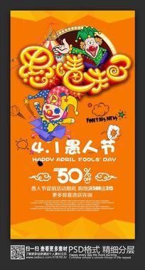 41愚人节时尚节日海报素材
