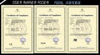 安规认证证书 PSD