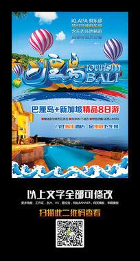 巴厘岛创意旅游海报设计psd
