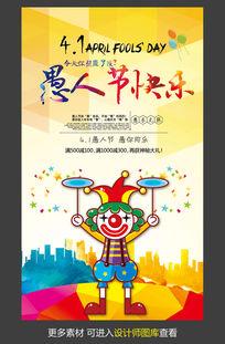 炫彩创意愚人节快乐海报模板