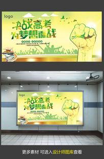 炫彩绿色决战高考宣传海报模板