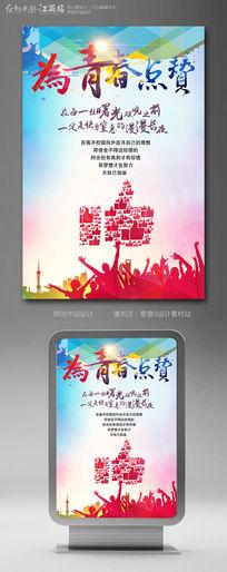 炫彩为青春点赞海报设计