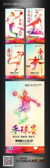 炫彩五张世界手球日海报合集