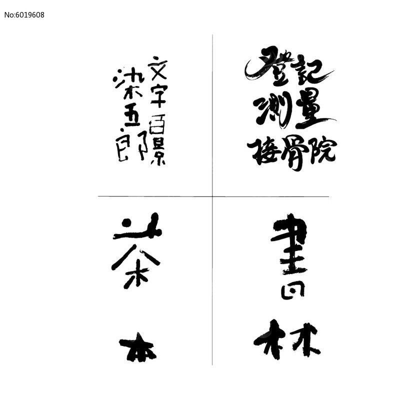 书法字体 茶本书林毛笔手写字体设计  请您分享: 素材描述:红动网提供图片