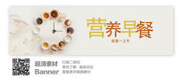 创新营养早餐banner PSD