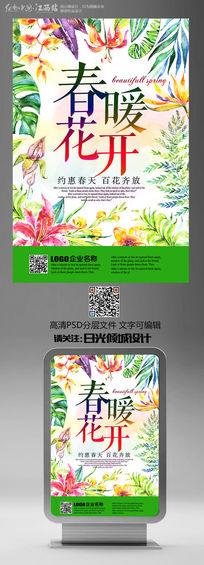 创意春暖花开春季海报设计素材