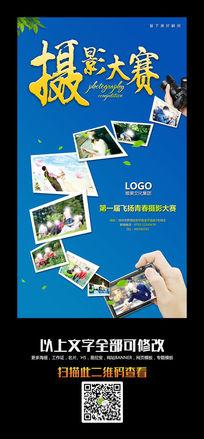 创意高档摄影大赛海报psd模板下载