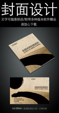 创意高雅墨迹中国风企业通用画册封面设计