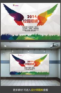 创意校园招聘海报模板设计