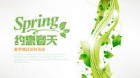 春季促销绿色打折优惠精品海报设计