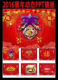 春节猴年拜年新年喜庆工作计划晚会PPT模板