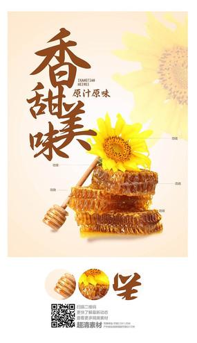大气时尚蜂蜜海报
