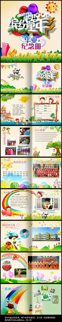 儿童相册同学录幼儿园小学毕业纪念册