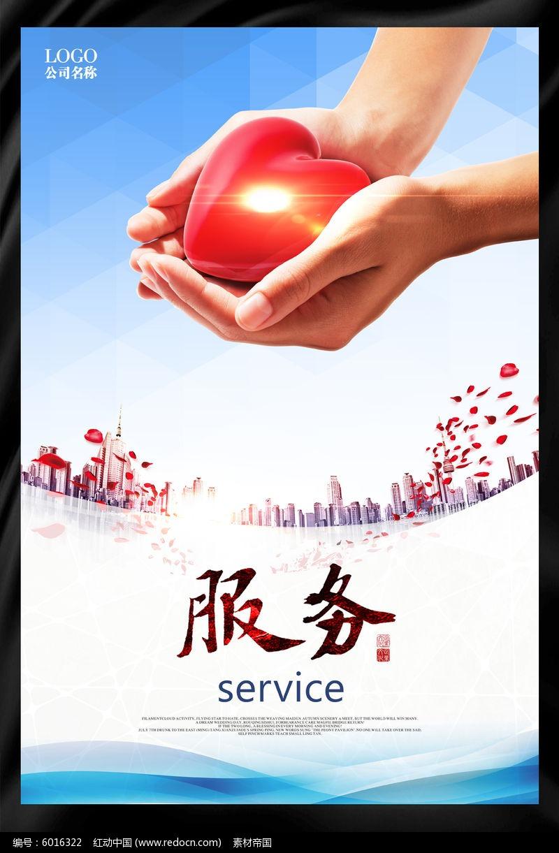 服务企业文化展板设计