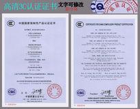 国内3C认证证书 PSD