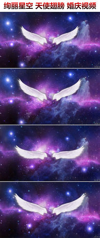 浩瀚粒子星空唯美天使翅膀婚礼背景新娘出场led视频素材