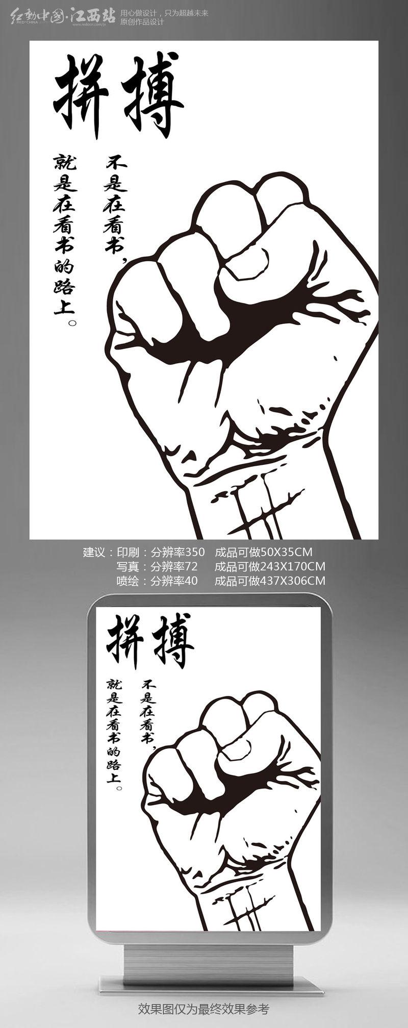 黑白励志拼搏海报设计
