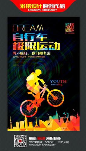 黑色炫彩自行车运动无极限海报设计