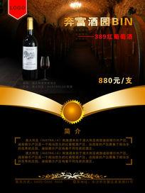 红葡萄酒海报设计