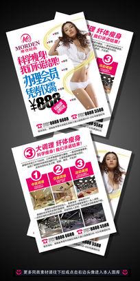 减肥瘦身纤体活动DM宣传单设计