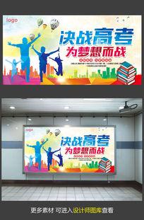 决战高考为梦想而战宣传海报设计