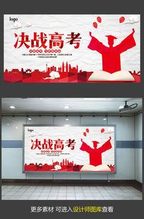 决战高考宣传海报展板设计