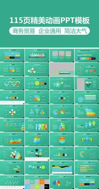 绿色背景简洁大气商务贸易环保科技数据报表精美动画PPT模板