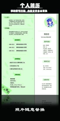绿色简约个人求职简历设计