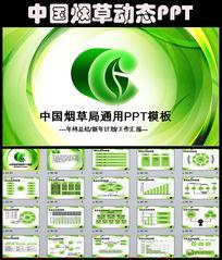 清新中国烟草烟草局工作总结计划PPT