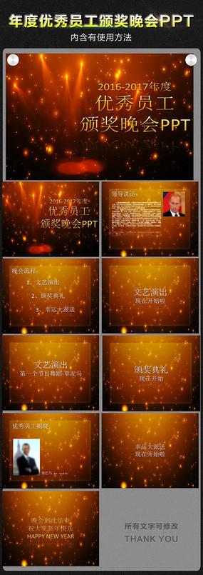 企业优秀员工颁奖典礼PPT