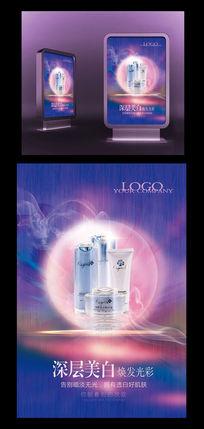 商业时尚大气紫色梦幻唯美美白护肤品海报广告设计