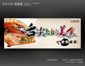 舌尖风云美食盛宴海报设计模板