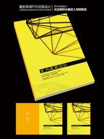 室内建筑设计商业宣传画册封面