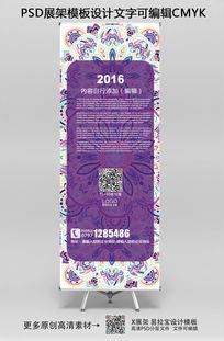 时尚大气紫色背景花纹X展架