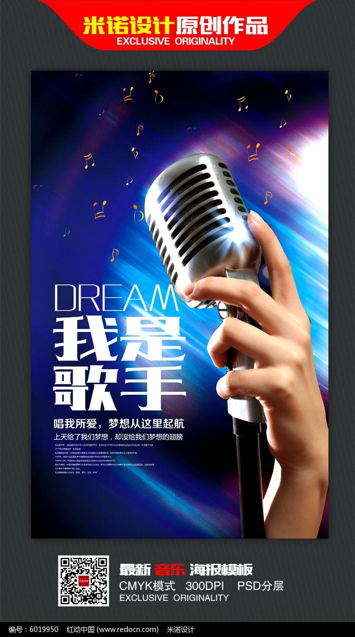 时尚动感歌手大赛海报设计PSD素材下载_海报设计图片