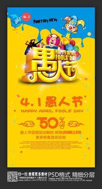 时尚愚人节节日促销海报素材