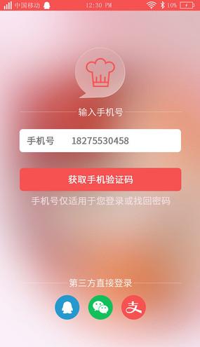 手机APP登录界面 PSD