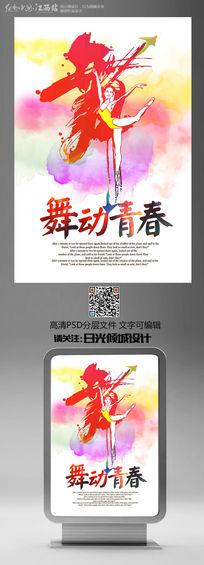 水彩风舞蹈培训班舞动青春招生海报设计