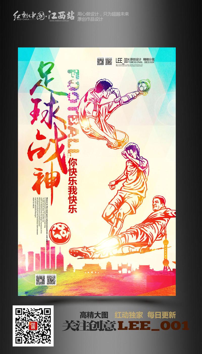 原创设计稿 海报设计/宣传单/广告牌 海报设计 水彩体育足球运动海报图片
