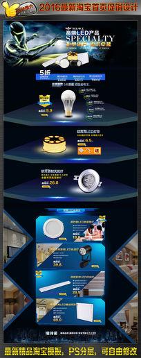 淘宝LED灯饰宝贝详情页面描述设计