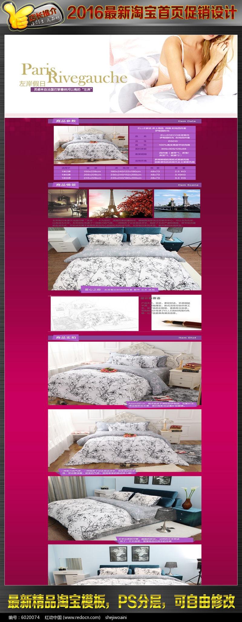 淘宝床上用品四件套宝贝详情页面描述设计图片