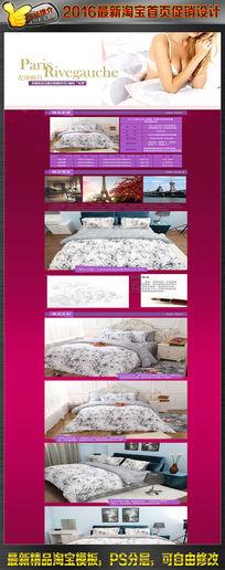 淘宝床上用品四件套宝贝详情页面描述设计