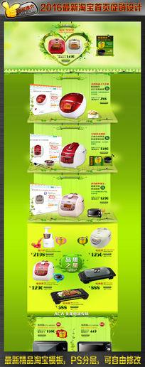 淘宝首页点法宝电器商品宝贝详情页面描述设计