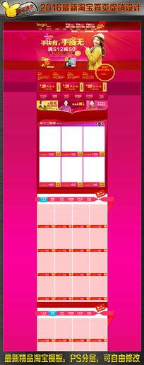 淘宝双十二促销首页设计模板
