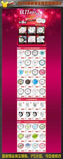 淘宝双十一活动钟表宝贝详情页面描述设计