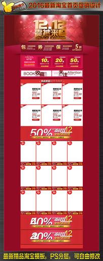 淘宝天猫双十二促销网店首页设计模板