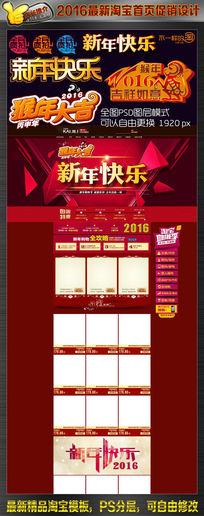 淘宝天猫新年元旦网店首页促销模板设计