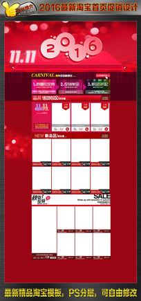 淘宝网店双十一促销首页PSD分层设计模板