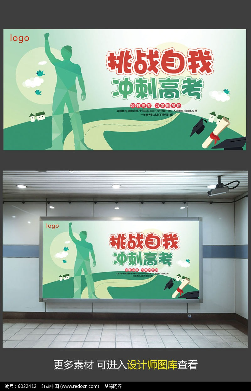 挑战自我冲刺高考宣传海报模板图片
