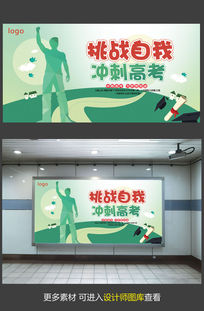 挑战自我冲刺高考宣传海报模板